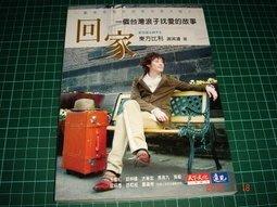 作者親簽本~《回家 一個台灣浪子找愛的故事 》謝其濬著 天下遠見 2005年第一版 9成新【CS超聖文化讚】