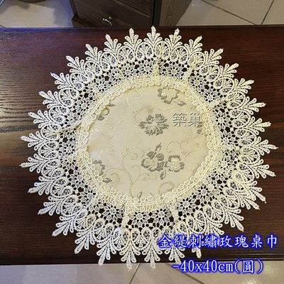 *金緹刺繡玫瑰桌巾-小圓形 40x40...