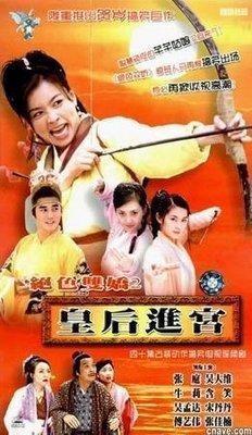【絕色雙嬌2之皇后進宮】張庭 吳大維 2碟DVD