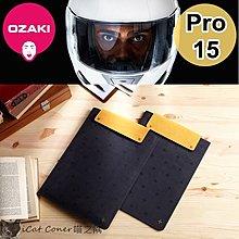 Ozaki MacBook Pro 15吋Retina超細纖維保護套O!macworm Hoody 筆電收納袋 喵之隅