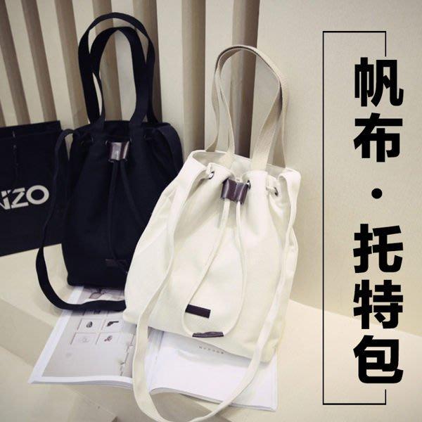 約時尚可肩背可手提束口帆布水桶包 托特包 逛街包 購物包【YB035】