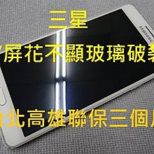 台北高雄現場維修 三星 A3 A5 A7手機玻璃破裂更換 專修 手機 平板 入水 摔機 原廠退修