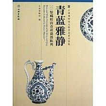 2【考古 歷史 瓷器】青藍雅靜(館藏明清青花瓷器陳列)/天津博物館文物展覽系列圖集