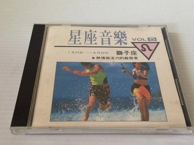 【阿輝の古物】CD_星座音樂 vol ...