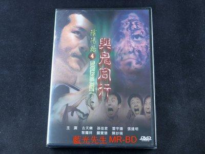 [藍光先生DVD] 陰陽路4與鬼同行 Troublesome Night 4