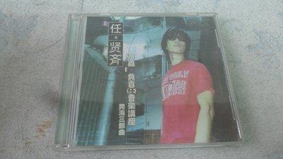 白色小館111~CD~任賢齊 小蟲.負責任音樂講座 跨海三部曲~滾石唱片