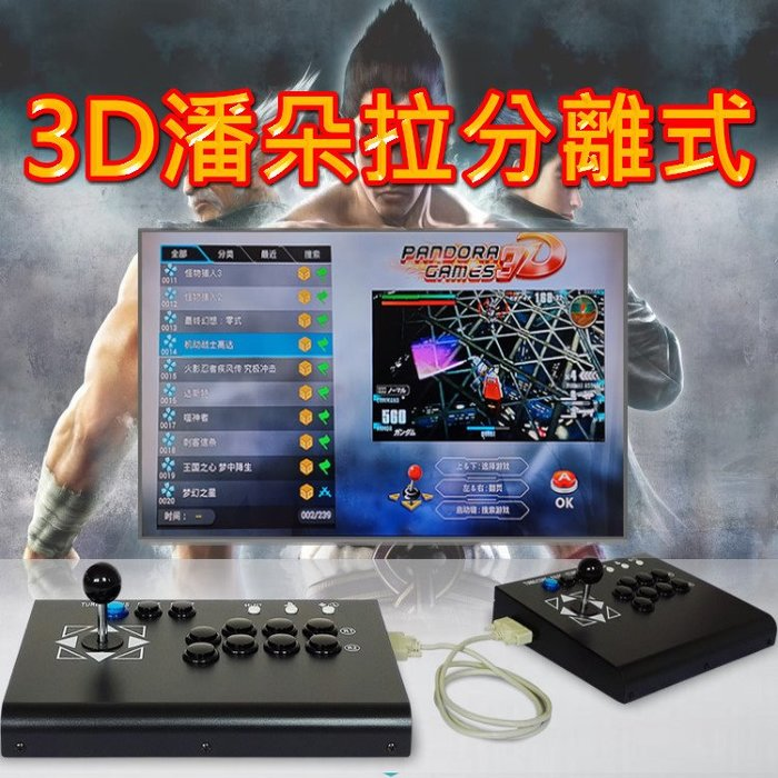 2019旗艦機 潘朵拉3D 分離式主機 1+2P 連發+支援外接手把+usb外加遊戲+存檔功能+附保固卡