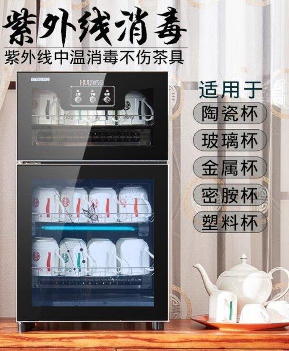 茶具消毒櫃立式台式茶杯迷妳小型杯子專用家用商用櫃式碗櫃 MKS