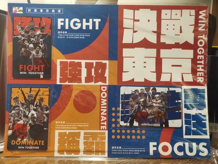 (記得小舖)決戰東京 前進東京奧運 悠遊卡 一套三張 全新未拆 贈送台灣博覽會磁鐵+台電別針 台灣現貨