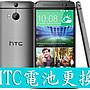 電玩小屋HTC Butterfly S 蝴蝶機S 音量鍵