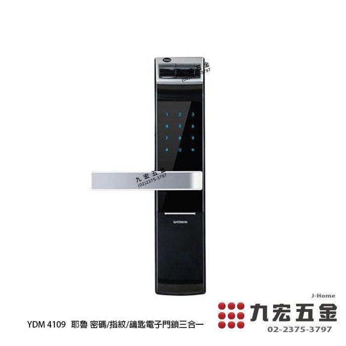 (含稅價)  九宏五金 YALE YDM4109 三合一電子鎖(指紋/密碼/鑰匙),大門鎖,電子鎖.指紋鎖.密碼鎖
