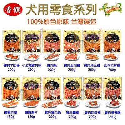 香饌犬用零食系列 100%原色原味台灣製造