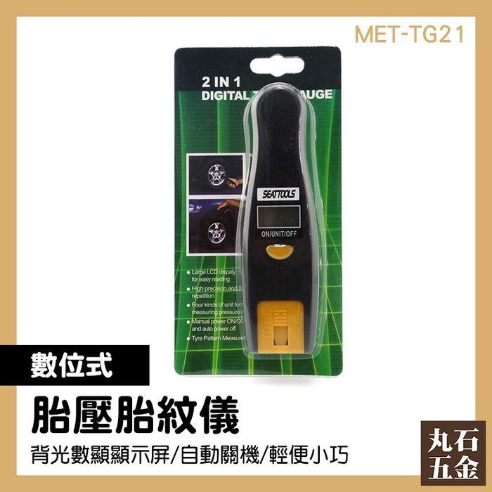 現貨 胎壓儀 胎紋儀  數顯讀數 自動關機 2合1 兩用型胎壓計 深度尺 MET-TG21
