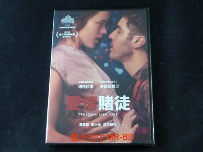 [DVD] - 愛情賭徒 Treat Me Like Fire ( 得利公司貨 )