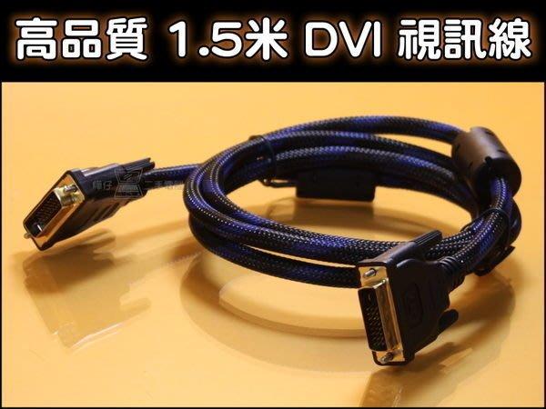 【樺仔3C】全新 高品質 1.5米 DVI 編織線身 訊號線 ◎ 24K鍍金端子 1.5公尺 150公分 1.5M 線材