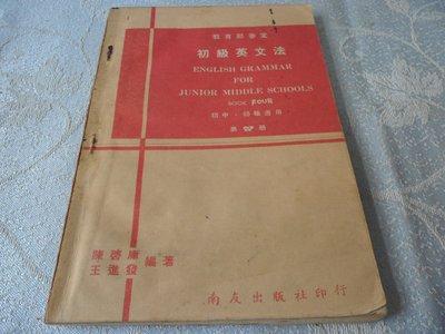 [紅色小館]甲1~~~~~民國57年~初級英文法......南友出版社印行