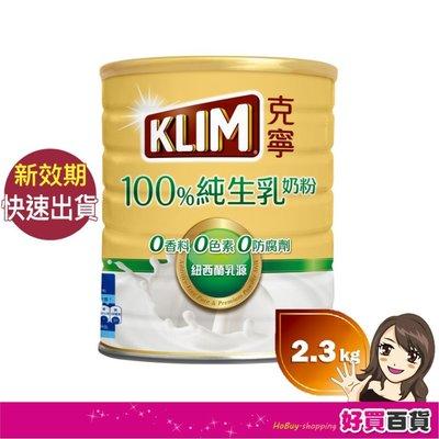 (最新現貨)[雀巢]克寧100%純生乳奶粉2.3kg☆溫溫老闆☆