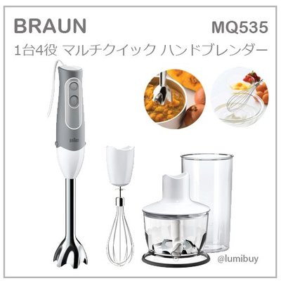 【現貨】日本 BRAUN 百靈 1台4役 多功能 輕量 手持 攪拌器 攪拌棒 打泡器 蔬果 料理 2段速度 MQ535