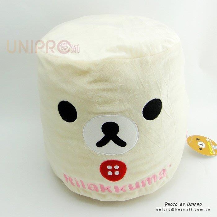 【UNIPRO】拉拉熊 Rilakkuma 正版 牛奶熊 臉型圓柱 抱枕 禮物 日貨 白熊 San-X正版授權