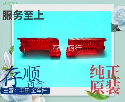 豐田霸道門燈殼罩 普拉多車門紅色反射新款光燈殼 車門迎賓新燈蓋 原裝