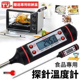 《日樣》電子溫度計 不繡鋼食品溫度計水溫計針式溫度計咖啡水溫牛奶烘培用油溫汽車空調溫度計探針TP101功能