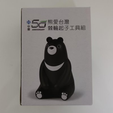 當天發貨 中鋼 中鴻 熊愛台灣 棘輪起子工具組 股東會紀念品 螺絲起子工具組
