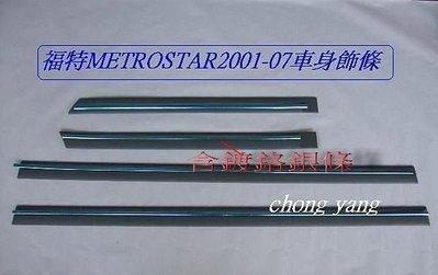 [重陽]福特 METROSTAR 2001-07 年車身飾條 [優良品質]停產中/請先詢價
