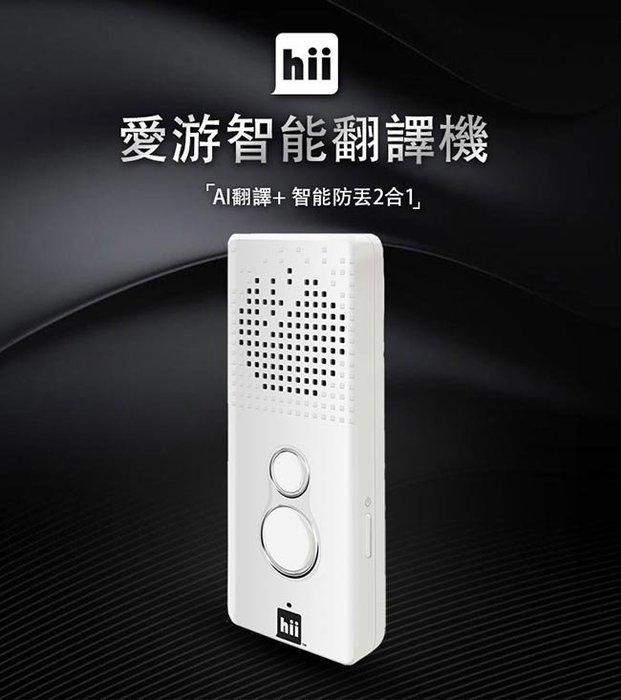 【hii愛遊】雙向智能即時線上口譯機 翻譯機  比小豹語言數量多強