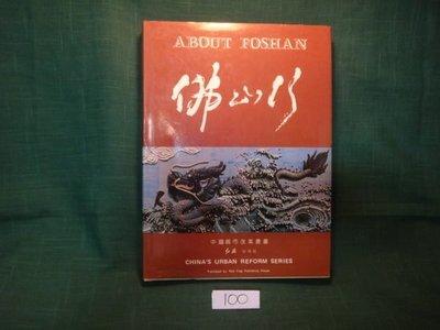 【愛悅二手書坊 19-39】中國城市改革叢書-佛山行