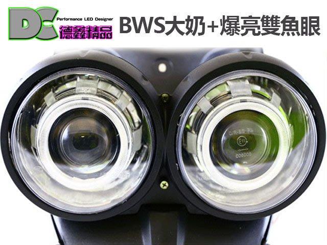 DC 德鑫光電 BWS 正台製美規.大燈總成 大奶 D奶 附保桿 鬼面 光圈天使眼 電磁閥 套裝$7999