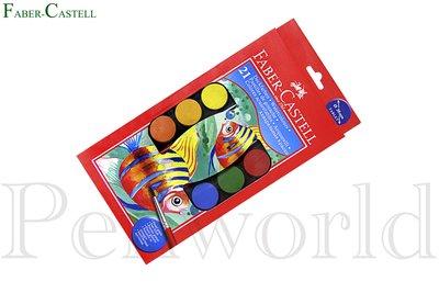 【Penworld】德國 Faber-Castell輝柏 21色水彩餅 125021