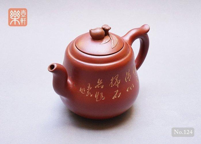 【124】早期壺-葫蘆,1970年代,內紫外紅