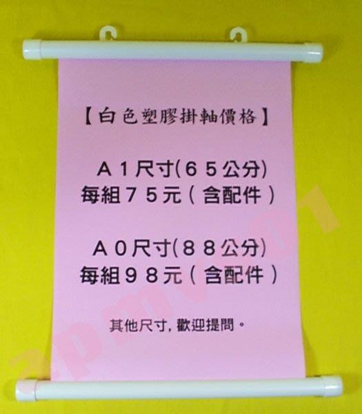 黑色或白色塑膠掛軸-文創海報掛軸A4適用(25cm)-2支壹組=$35-年曆月曆畢業展覽彩繪圖軸捲軸掛軸成果發表會
