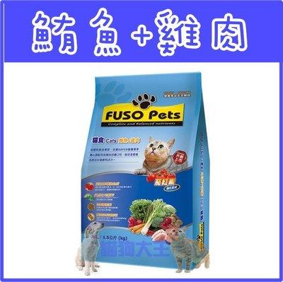 **貓狗大王**刷卡賣場 FUSO 福壽 貓飼料 有三種口味可挑唷-- 9.07KG----雞肉