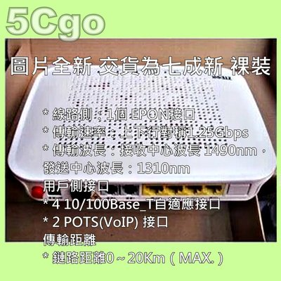 5Cgo【現貨一】二手七成新出清品千兆光纖分享器中興ZXA10 F420大陸電信聯用VOIP語音*2 RJ45*4 含稅