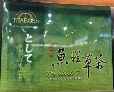 皇圃魚腥草茶.牛蒡茶原價1380元代購價一盒1000元(每盒50入)
