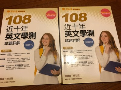 二手 常春藤 108 近十年英文學測 試題本+詳解本 課本參考書補習學測指考