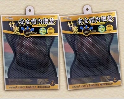 米諾諾。竹炭安全帽襯墊(1入)