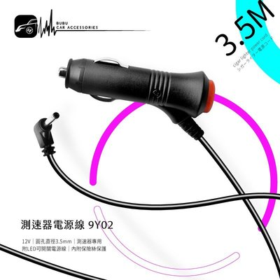 9Y02【LED開關 測速器電源線】12v圓孔 車充線 雷達眼 蒙面俠 GR210 XR-2008|BuBu車用品