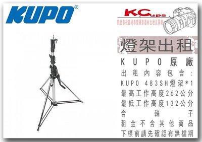 凱西影視器材 KUPO 483SH 原廠 三節不鏽鋼手搖燈架 收納高度 152cm 工作高度 132~262cm 出租