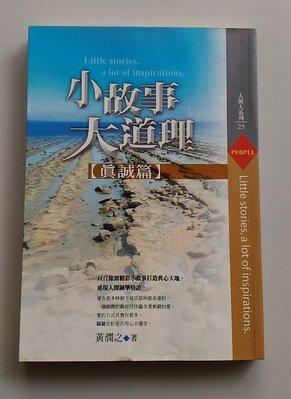 【書香傳富2004】小故事大道理:真誠篇_黃潤之 ---9成以上新 (初版)