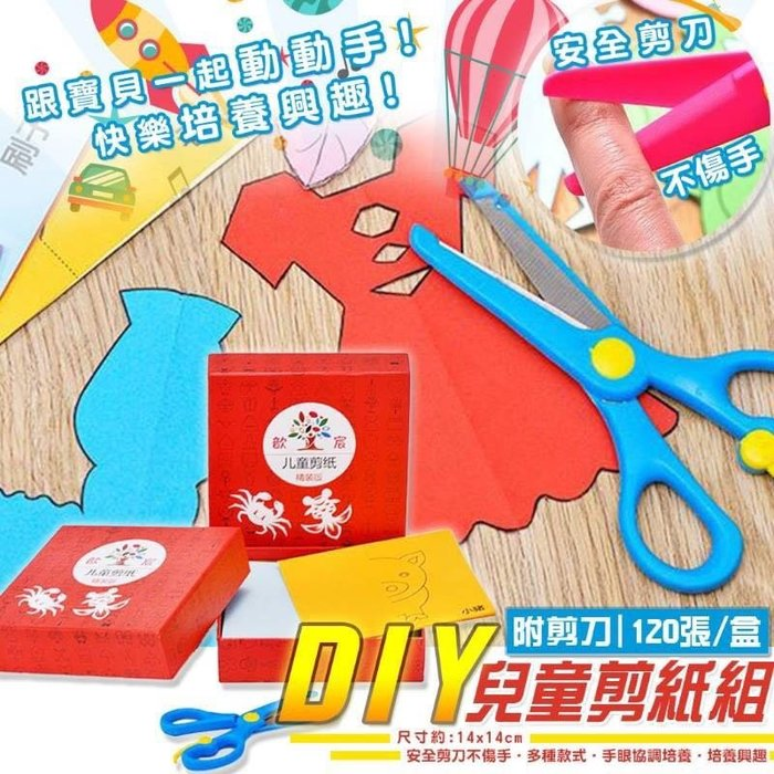 🌼荳荳二館🌼特價促銷 (紅盒)DIY幼兒園/120張手工製作/智力/摺紙/剪紙 (一組兩入) 交換禮物