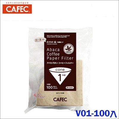 【ROSE 玫瑰咖啡館】CAFEC AC1-100B   V01圓錐咖啡濾紙1-2人 100入無漂白 日本製