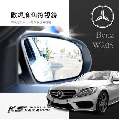 Benz賓士 W205【歐規廣角後視鏡】美規升級歐規 廣角後視鏡 盲點偵測 原廠鏡片|岡山破盤王