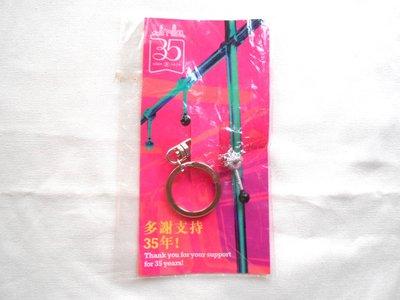 全新 港鐵 MTR 35 周年 紀念品 鎖匙扣