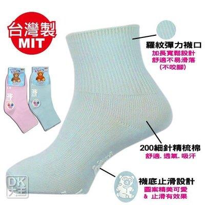 【DK襪子毛巾大王】BEST熊 止滑精梳棉童襪【699免運】
