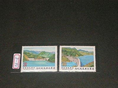 【愛郵者】76年 翡翠水庫 2全 上品 原膠.未輕貼 直接買 / 紀219 76-8
