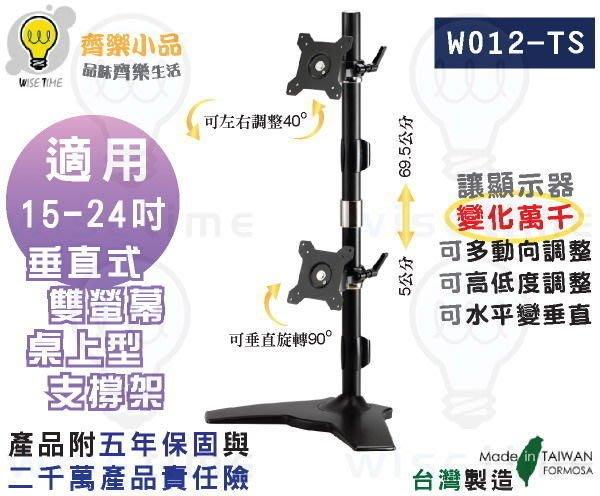齊樂~15-24吋LED/LCD桌上型上下雙螢幕架/支架(台製/專利)W012TS-AOC.ASUS.BENQ.DELL