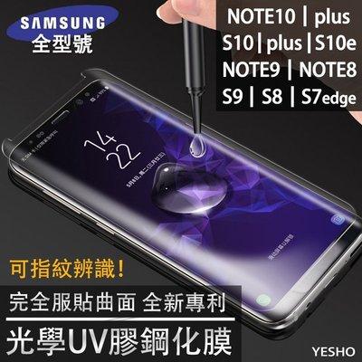 note10/S10/S9/S8/note9/note8/S7edge【光學UV膠鋼化膜】