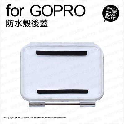 【薪創光華1】GoPro 專用副廠配件 防水殼後蓋(可配合原廠殼) 後背蓋 防水殼 GoPro Hero 5